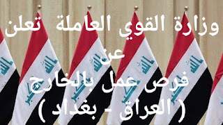 وزارة القوي العاملة تعلن عن فرص عمل لجميع مهن المعمار للعمل بالعراق