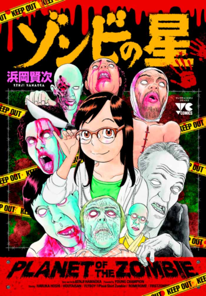 Planet of the Zombie (Zombie no Hoshi) manga