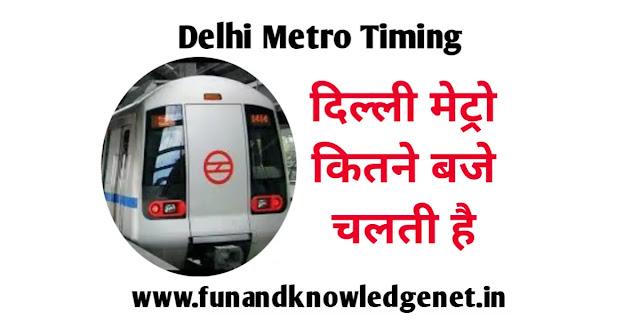 दिल्ली मेट्रो सुबह कितने बजे चलती है - Delhi Metro Subah Kitne Baje Chalti Hai