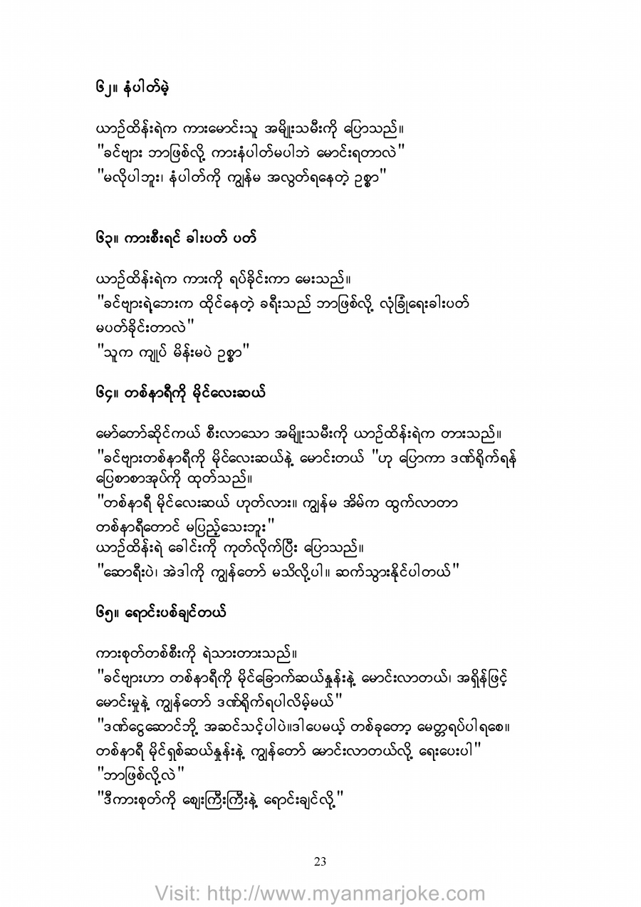 No Number, myanmar jokes