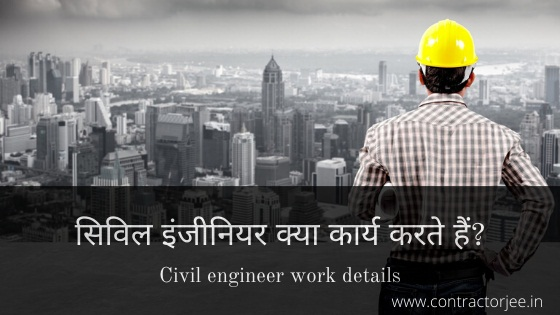 Civil engineer work details in hindi
