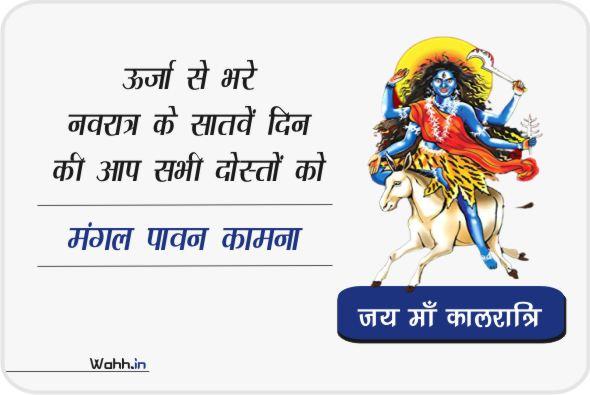 Navratri Maa Kalratri Wishes Greetings