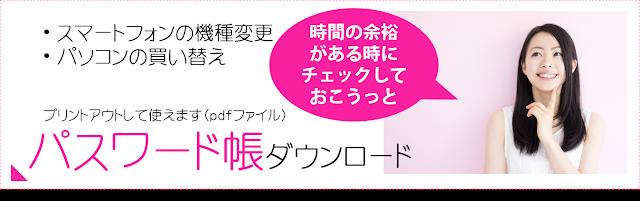 パスワード帳ダウンロード