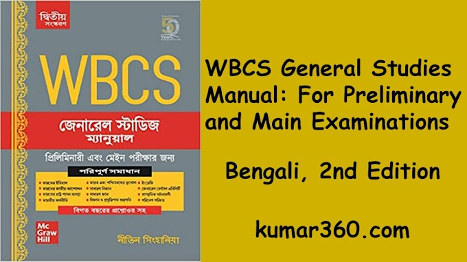 WBCS General Studies Manual For Preliminary and Main Exam Books