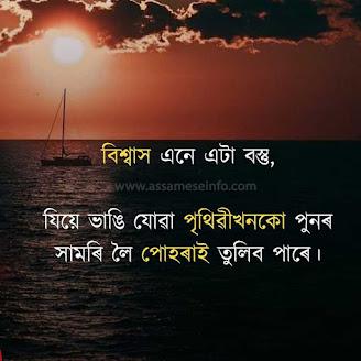 Assamese shayari love