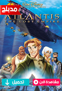 مشاهدة وتحميل فيلم اطلانتسAtlantis: The Lost Empire 2001 مدبلج عربي