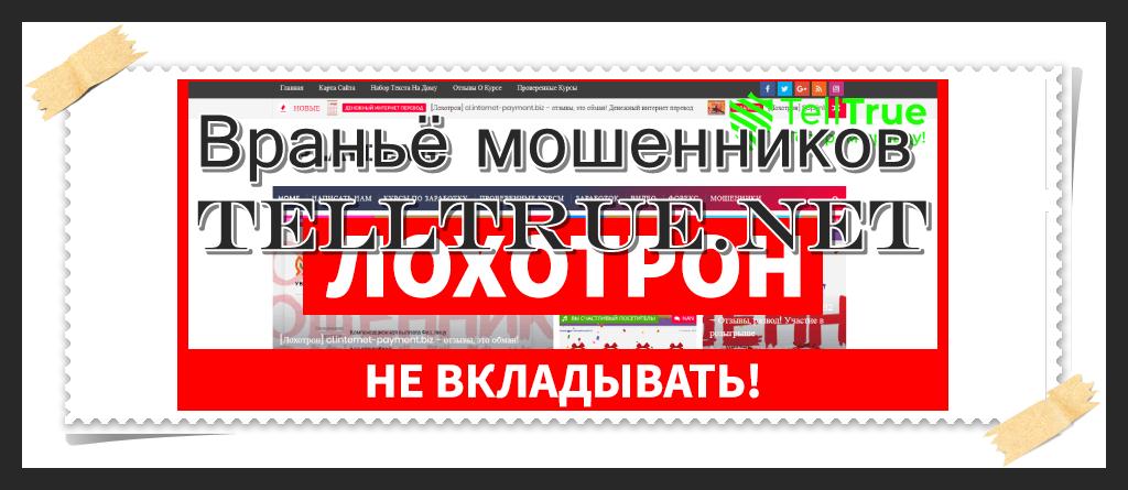 telltrue.net Мошенники