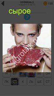 800 слов девушка ест сырое мясо 2 уровень