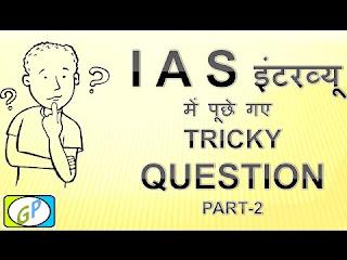 IAS Interview Exam Question  में पूछे गए विचित्र प्रश्न एवं उनके सटीक उत्तर