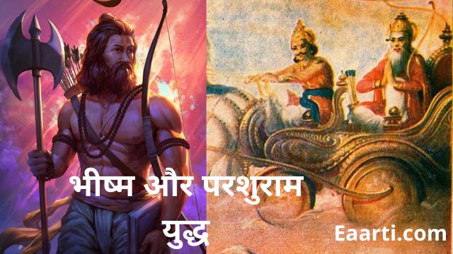 bhishma vs parshuram