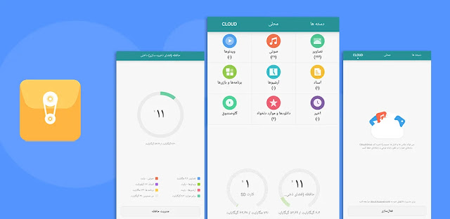 قم بتنزيل تطبيق Huawei File Manager  - مدير ملفات Huawei  لنظام الاندرويد