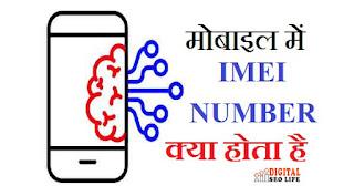 IMEI Number kya hota hai in hindi आईएमईआई नंबर क्या होता है IMEI%2BNumber%2Bkya%2Bhota%2Bhai