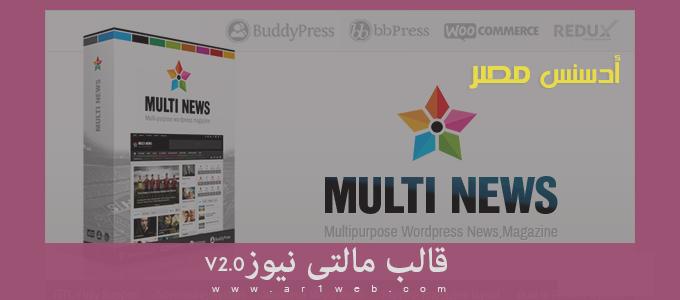 قالب Multinews