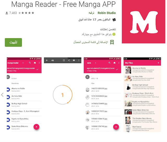 أفضل تطبيقات المانغا للأندرويد