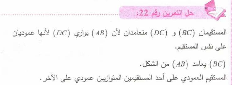 حل تمرين 22 صفحة 142 رياضيات للسنة الأولى متوسط الجيل الثاني