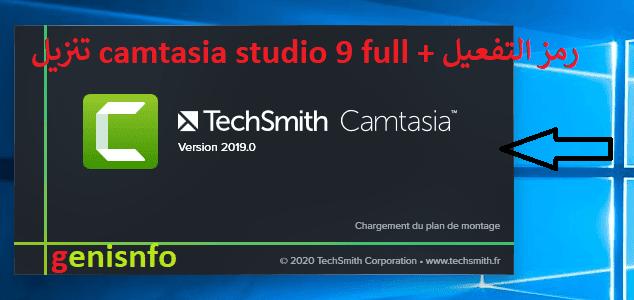 تحميل برنامج Camtasia Studio 9 مدى الحياة مجانا +السيريال 2020