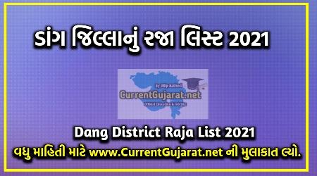 Dang Raja List 2021 | Dang District Primary School Raja List Year 2021-22