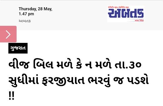 Light bill 30 may sudhi bharvu farajiyat nahi to penalty laagshe