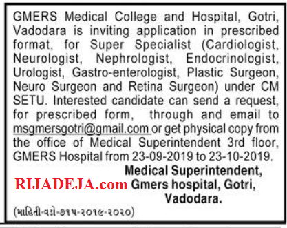 GMERS Vadodara Super Specialist Recruitment 2019 - RIJADEJA.com