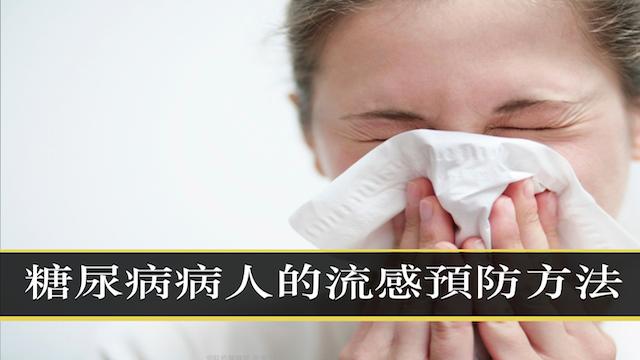 糖尿病病人流感的預防及注意事項