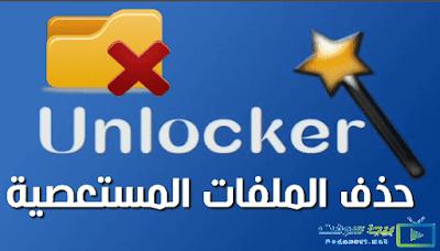 تحميل برنامج Unlocker لحذف الملفات المستعصية