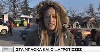 Αγρότισσα: «Κύριε Τσίπρα σας ψήφισα, όχι δεν σε ξαναψηφίζω»