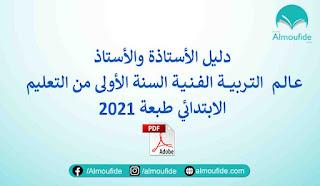 دليل الأستاذة والأستاذ عــالــم  التــربيــــــة الفــنــيــة السنة الأولى من التعليم الابتدائي طبعة 2021