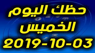 حظك اليوم الخميس 03-10-2019 -Daily Horoscope