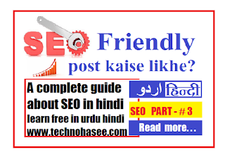 SEO friendly post kaise likhty hain - SEO guide in urdu hindi