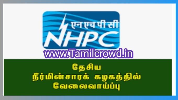 ரூ.60000/- சம்பளம்- தேசிய நீர்மின்சக்தி( NHPC) கழகத்தில் 173 காலி இடங்கள் அறிவிப்பு..!!