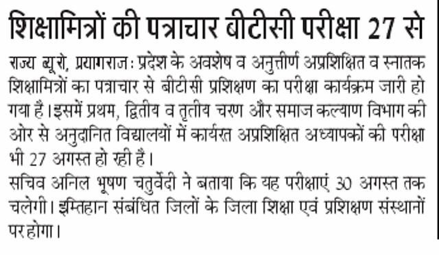 prayagraj shiksha mitra news शिक्षामित्रों की पत्राचार बीटीसी परीक्षा 27 से, कार्यक्रम जारी