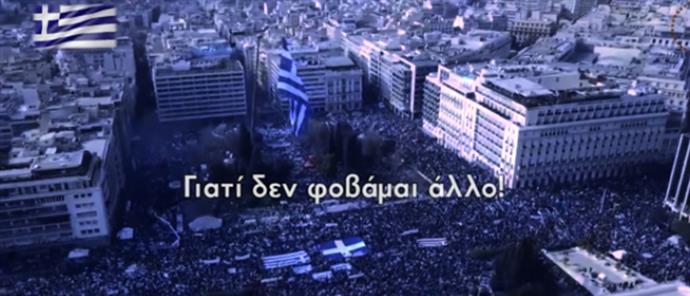 Το βίντεο των διοργανωτών με 18 επιχειρήματα: «Γιατί θα πάω στο συλλαλητήριο»