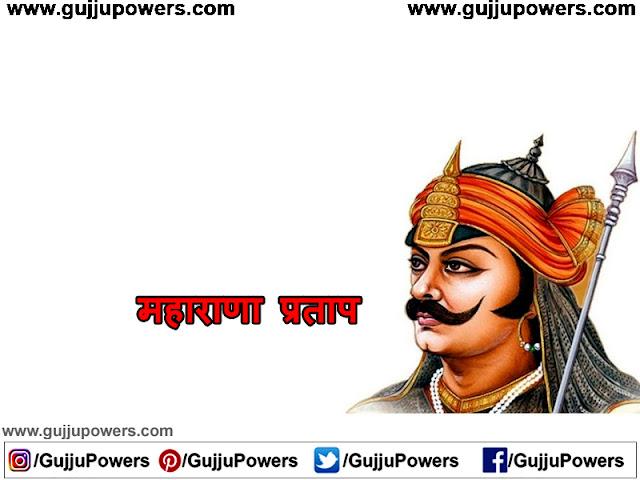 Maharana Pratap Quotes in Hindi Images | महाराणा प्रताप के प्रेरणात्मक कथन