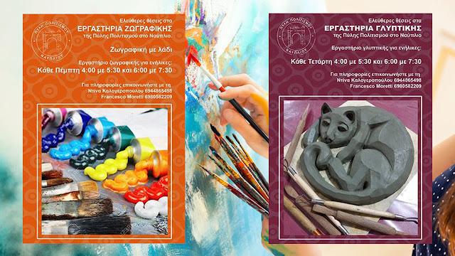 Εργαστήρια Σχεδίου - Ζωγραφικής και Γλυπτικής Κεραμικής - Πηλού από την Πύλη Πολιτισμού Ναυπλίου