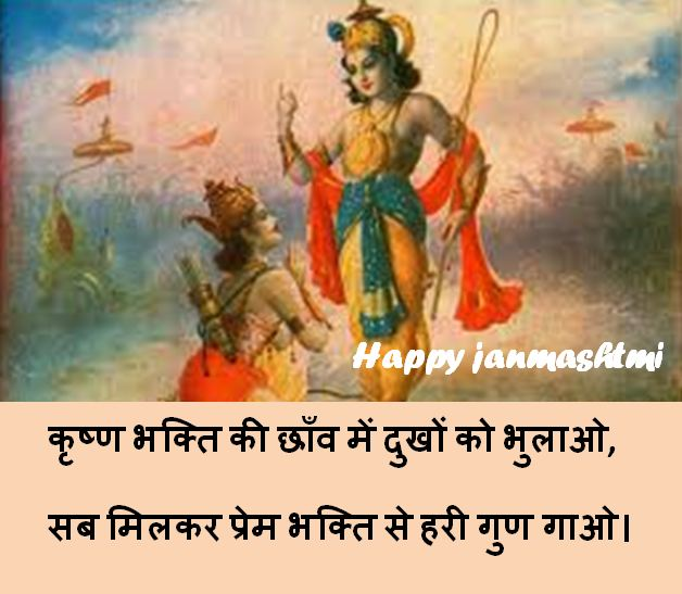 happy janmashtmi pic, happy janmashtmi wishes