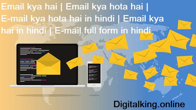 Email kya hai | Email kya hota hai in hindi | Email kya hota hai in hindi