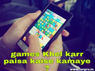 Mobile se paisa kaise kamaye in Hindi