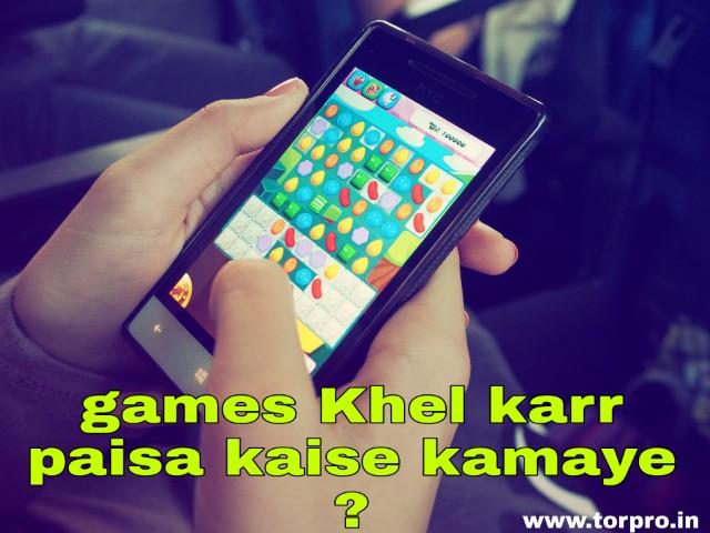 गेम खेल कर पैसे कैसे कमाए इन हिंदी?