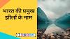 भारत की प्रमुख झीलों के नाम | Names of major lakes of India | AV EXAM STUDY