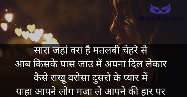 Matlabi dost shayari in hindi
