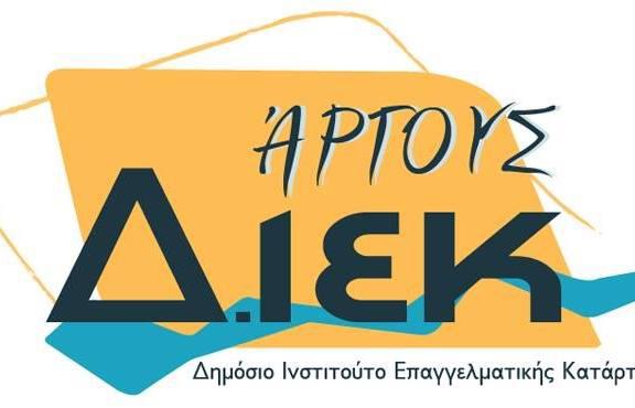 """Με μεγάλη επιτυχία η ημερίδα του Δ.ΙΕΚ Άργους για την """"Οργάνωση και διαχείριση έκτακτου περιστατικού στο πεδίο"""""""