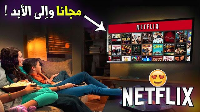 و أخيرا التطبيق الأسطوري بديل netflix لمشاهدة السلاسل و الأفلام مجانا و بجودة عالية Full HD