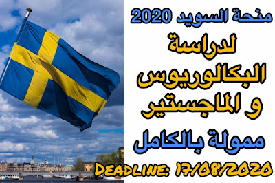 منح دراسية مجانية 2020| منح لدراسة البكالوريوس و الماجستير في السويد 2020 ممولة بالكامل