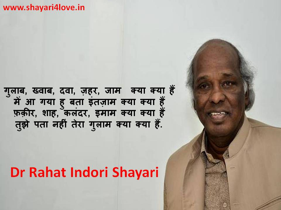 dr rahat indori shayari , Rahat indori shayari status , Rahat indori shayari in hindi images , Rahat indori shayari hath daba bhi dena ,  , Rahat indori nafrat shayri , Rahat indori shayari kisi ke baap ka hindustan , Rahat indori shayari bulati hai par jane ka nahi.