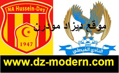 ميعاد توقيت مباراة نصر حسين داي الجزائري ضد نادي الفيصلي الأردني اليوم 25-7-2017