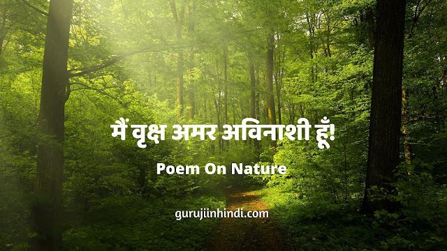 Poem On Nature हिंदी में - मैं वृक्ष सन्यासी हूँ.