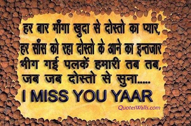 Miss You Images Hindi - impremedia.net