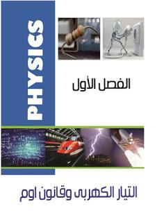 مذكرة شرح فيزياء الشهادة الثانوية العامة والأزهرية المنهج المعدل 2020