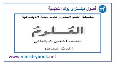 كتاب نشاط العلوم للصف الخامس الابتدائي 2018-2019-2020-2021