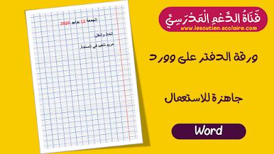 ورقة دقتر مسطرة على word جاهزة للاستعمال